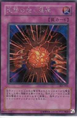画像1: 生贄の抱く爆弾