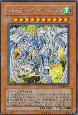 画像1: スターダスト・ドラゴン/バスター