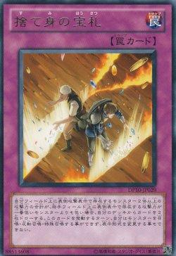 画像1: 捨て身の宝札