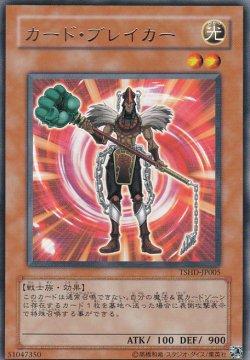 画像1: カード・ブレイカー