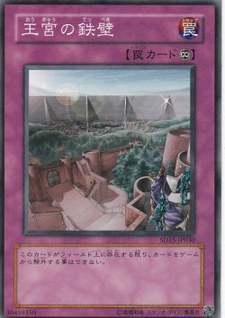 画像1: 王宮の鉄壁