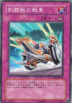 画像1: 剣闘獣の戦車