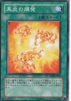 画像1: 真炎の爆発