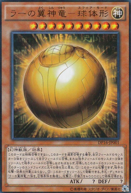魔法球_ラーの翼神竜-球体形 - 遊戯王カード通販